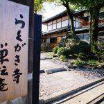 壁に落書き!?京都八幡のお寺で一風変わったお祈りを