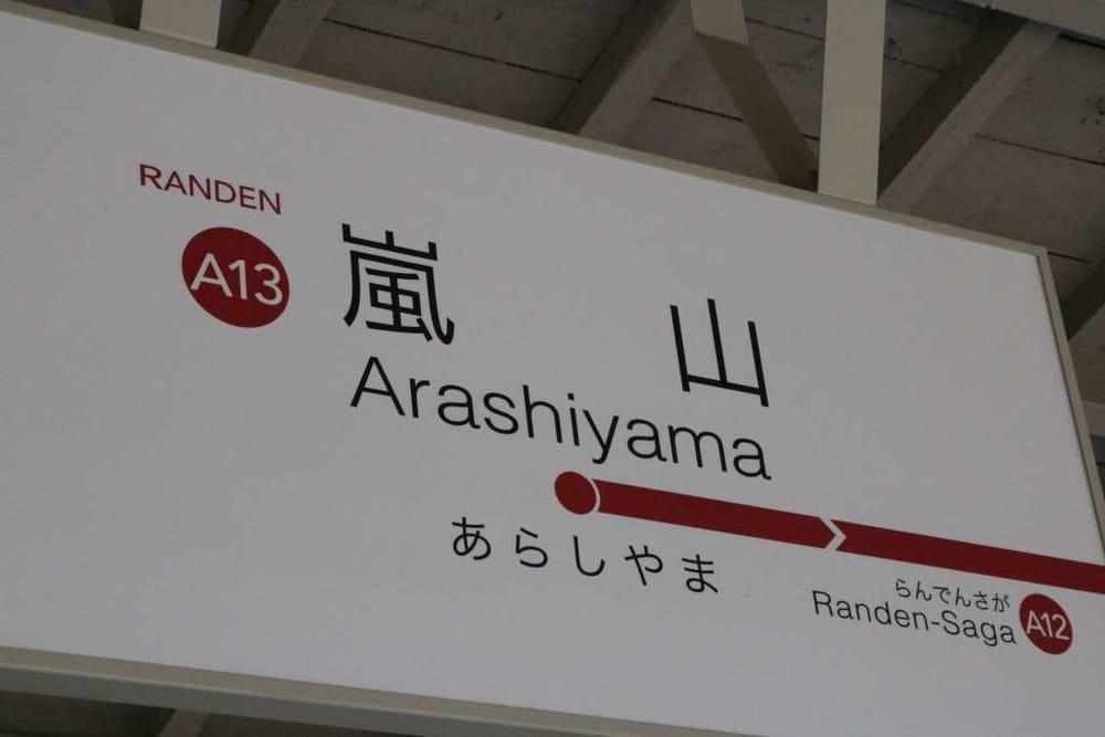 嵐山駅からすぐのスイーツショップ