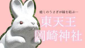 讓人憐愛的兔子在等著「東天王 岡﨑神社」