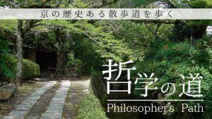 季節を追いかけて、心地よい自然の中で四季を感じながら歩く「哲学の道」