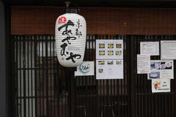 京都駅からほど近くアクセス抜群