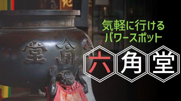 街中に佇むパワースポット、京都の中心地で縁結び「六角堂」