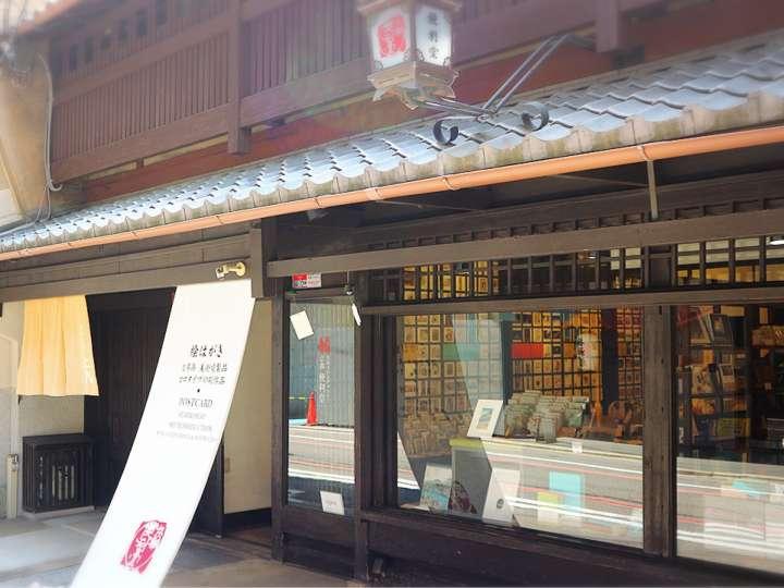 美術と文化の発信店
