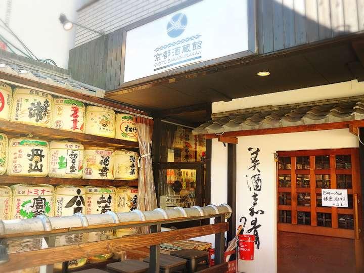 京都の日本酒が勢揃い