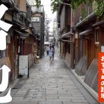 レトロな京都を歩いて巡る!意外と知られていない京都の路地裏の魅力