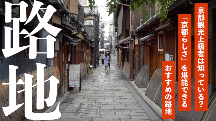 Explore Kyoto's Secret Back Alleys