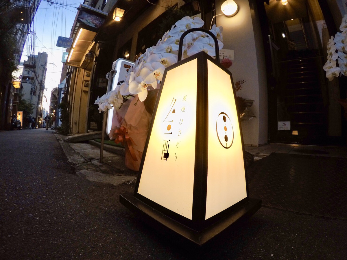 A low-key, secluded Yakitori restaurant close to the station