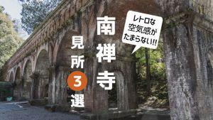 絕景喲、絕景喲。從三門眺望將京都收攬眼底「大本山 南禪寺」