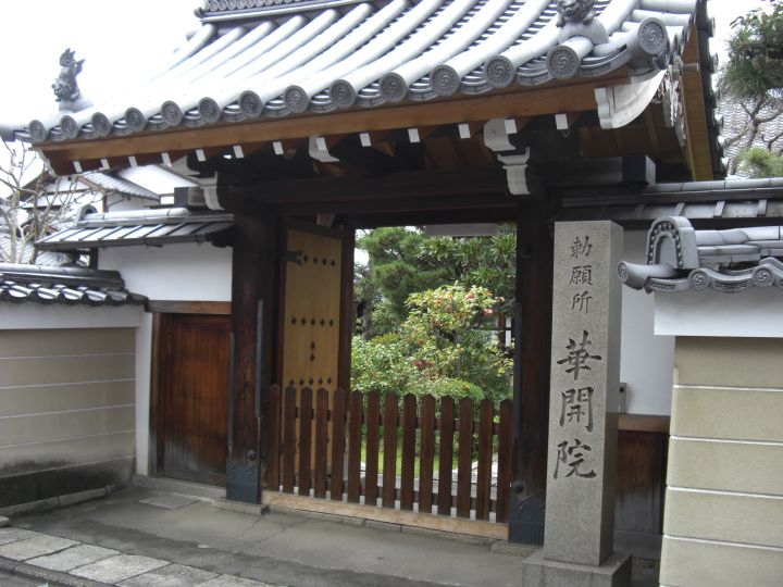 Kekai-in Temple