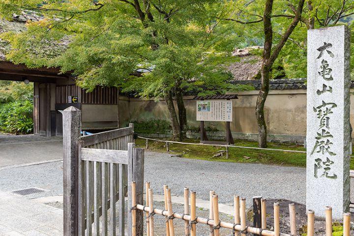 Hogon-in Temple