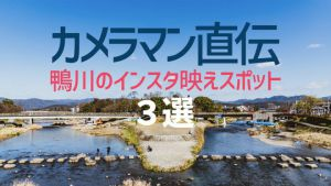 Three of the Most Instagrammable Spots Along the Kamogawa River with Tips from a Pro Photographer