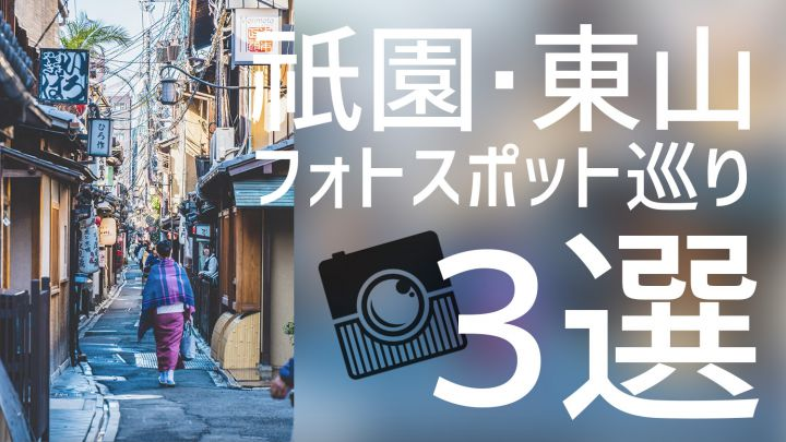Three Stunning Photo Spots in Gion and Higashiyama