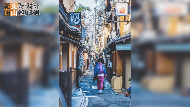 Tips for Pontocho Alley