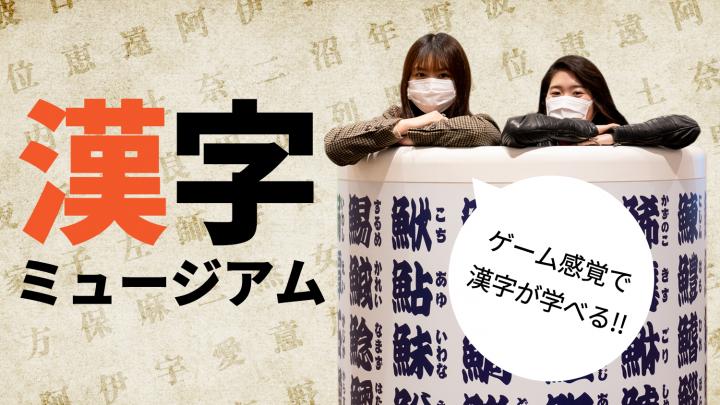 漢字がゲーム感覚で学べる「漢字ミュージアム」